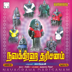 Listen to Prugu Munivan (Sukiran) songs from Navagraha Darisanam