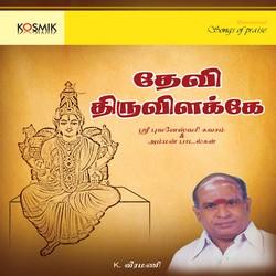 Devi Thiruvilakkea