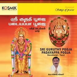 Sri Guruthy Pooja - Padayappa Pooja songs