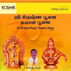 Sri Krishna Pooja - Swami Pooja songs