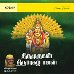 Thirumurugan Thirupugazh Bhajans songs