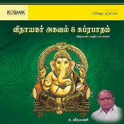 Vinayagar Agaval & Suprabhatam songs