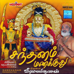 Listen to Pamba Vazhum Ganapathi songs from Sandhanam Manakkuthu