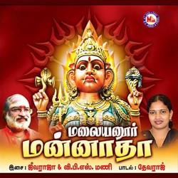 Listen to Melmalayiyanoor songs from Malaiyanoor Mannatha