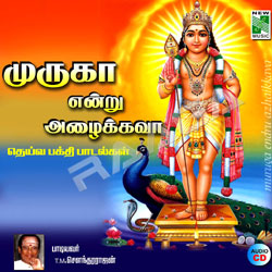 Listen to Aarumuga Velanai songs from Muruga Endru Azhaikkava