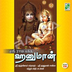 Sri Rama Baktha Hanuman songs