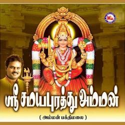 Listen to Kaveriyil songs from Sri Samayapurathu Amman