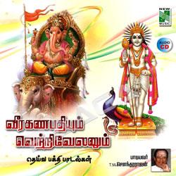 Veera Gana Pathyum Vetri Velanum songs