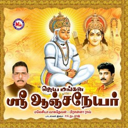 Jaya Mangala Sri Anjaneyar