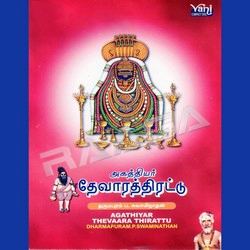 Listen to Vaeiyuru Thozhi songs from Agathiyar Thevaara Thirattu