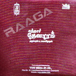 Devaram - Vol 1 To 20 (Sundarar) Part 4 songs