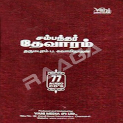 Devaram - Vol 1 To 77 (Sambandhar) Part 6 songs
