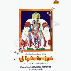 Listen to Prabandhan Saaram songs from Sri Desikaprabandham