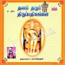 Listen to Nindru Malar Thuvi songs from Thanam Tharum Thrupathigal