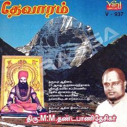 Listen to Seerkazhi - Ammaiye Appa songs from Thevaram - MM. Dhandapani Desikar