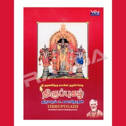 Listen to Thandaiyani songs from Thirupugazh (Dharmapuram P. Swaminathan) - Vol 1