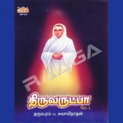 Thiruvarutpa - Vol 2 songs