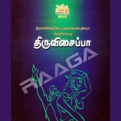 Listen to Minnaar Uruvam songs from Thiruvisaipa