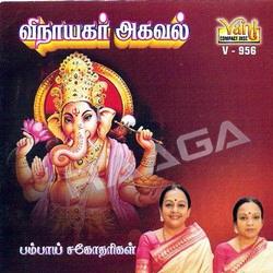விநாயக அகவல் - பம்பாய் சிஸ்டேர்ஸ் songs