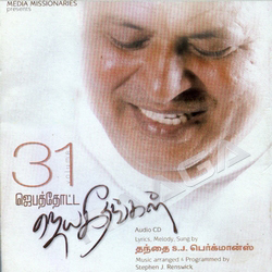 Listen to Thank You songs from Jebathotta Jeyageethangal - Vol 31