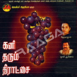 Listen to Ulagai Padaitha songs from Kani Tharum Theratchai