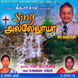 Sing Alleluah - Vol 1