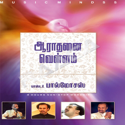 Listen to Jesus What A Beautifull Name songs from Aarathanai Vellam