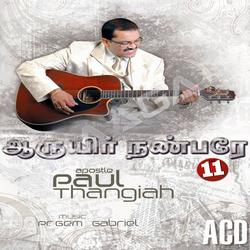 Listen to Aaviye Aaviye Thooya songs from Aaruyir Nanbarae