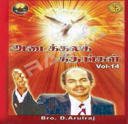 Listen to Unnai songs from Adaikala Geethangal