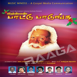 Christmas Pattu Padunga - Vol 1