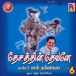 Listen to Karunayin Natha songs from Desathin Devanae