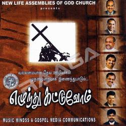 Listen to Vallamai Vallamai Aaviye songs from Ezhundhu Kattuvoem