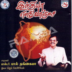 Listen to Uyirodu Ealunthavare Ummai songs from Indhiya Enadhu Vaanjai