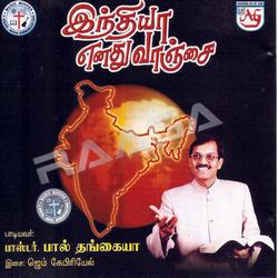 Listen to Kankalai Yeredupen En songs from Indhiya Enadhu Vaanjai
