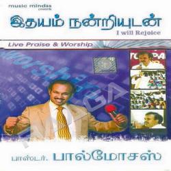 Listen to Poshipavar Neere songs from Ithayam Nantriudan