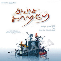 Listen to Kutramilla Retham songs from Swasasa Kaatre