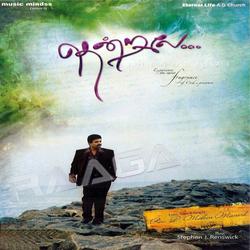 Listen to Adhi Seekiramai songs from Thendrale