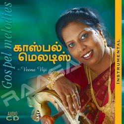 Gospel Melodies - Vol 2 (Instrumental) songs