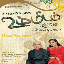 Listen to Ulaham Eannai Earthalum songs from Umidam Varuvaen