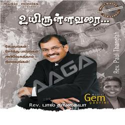 Listen to Ah Halleluia songs from Uyirullavarai