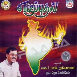 Listen to Presannam Tharum Prasannam songs from Yezhupputhal