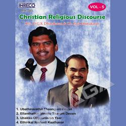 Christian Religious Discourse - Ellanthathai Meettu Tharum Devan songs