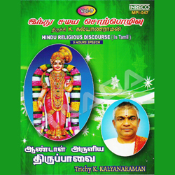 Listen to Maaley Manivanna Pasuram_Vilakaurai songs from Hindu Religious Discourse - Thiruppavai