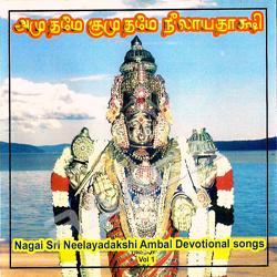 Nagai Sri Neelayadakshi Ambal Devotional Songs - Vol 1 songs