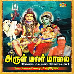 Listen to Vanthaalvaai songs from Arul Malar Malai
