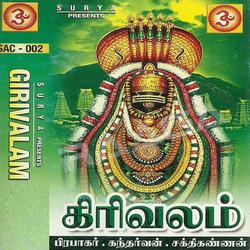Listen to Siva Peruman songs from Girivalam