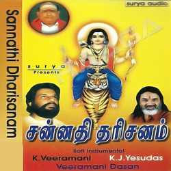 Listen to Poindri Meiyodu (Instumental) songs from Sannidhi Dharisanam (Instumental)
