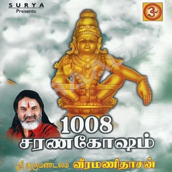 1008 Sarana Gosham
