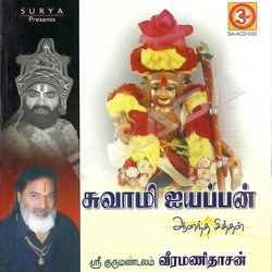 Listen to Lambothara Ganapathy songs from Swami Ayyappan