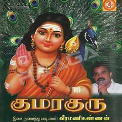 குமார குரு songs
